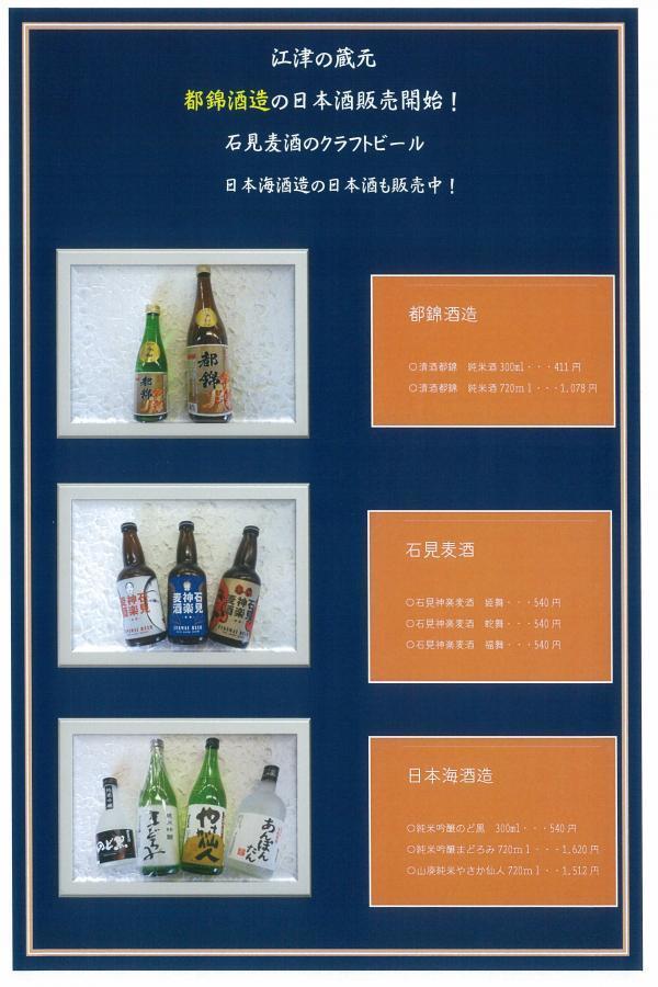 都錦酒造の日本酒、石見麦酒のクラフトビール、日本海酒造の日本酒